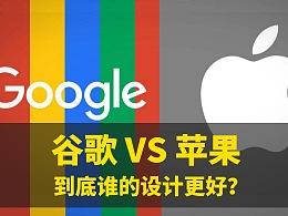 苹果 or 谷歌,到底谁的设计更好?