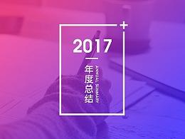 2017年度总结