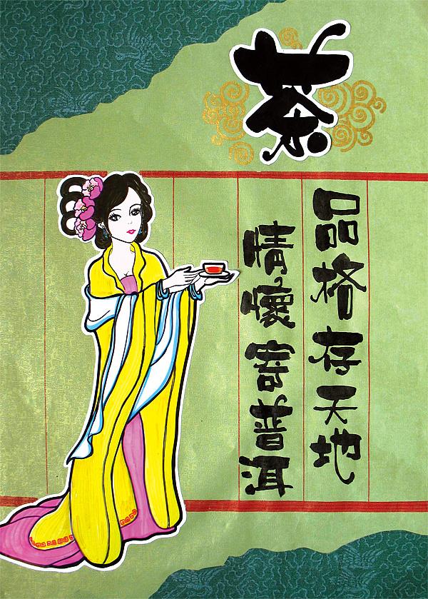 手绘pop海报——茶