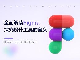 全面解读Figma,探究设计工具的奥义