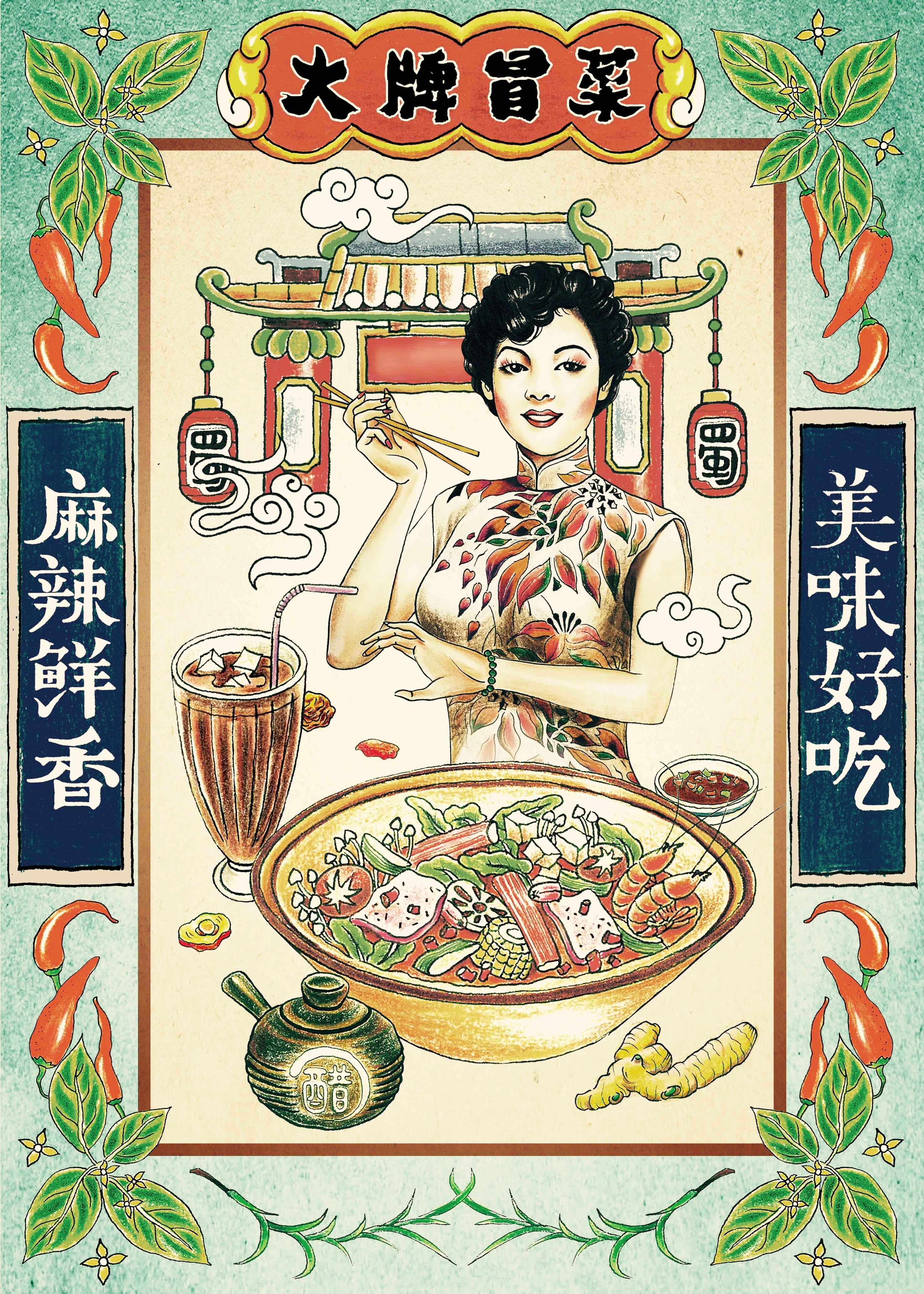 四川大牌冒菜手绘海报