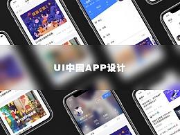 UI中国——专业界面交互设计平台