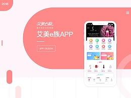 AIMEI商城app(主要页面展示)