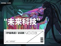 《宇宙商店》访谈录NO.003 | 未来科技