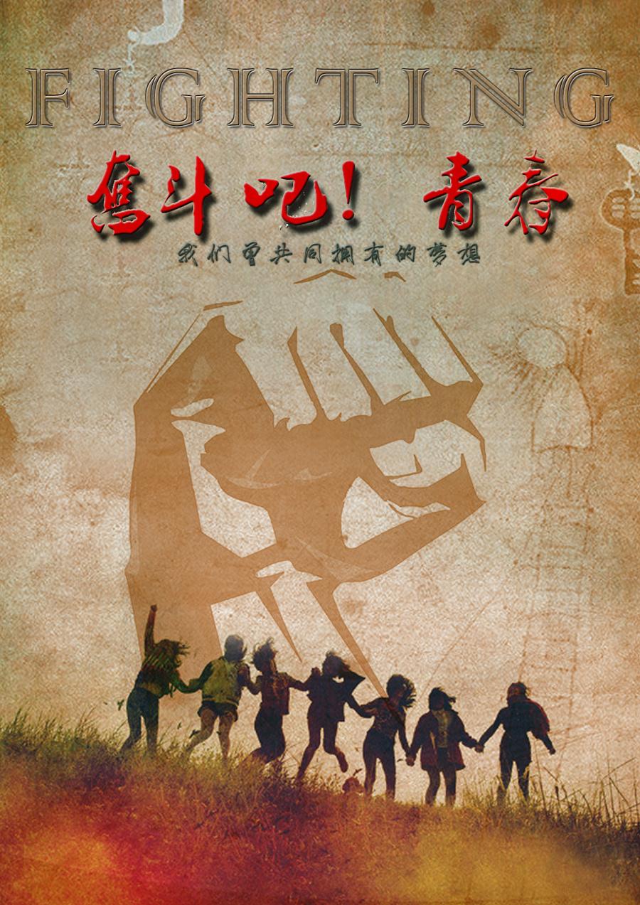 奋斗吧青春|海报|平面|tom哥牛