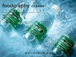 怡宝纯净水拍摄,包装食品,产品拍摄,接全国单