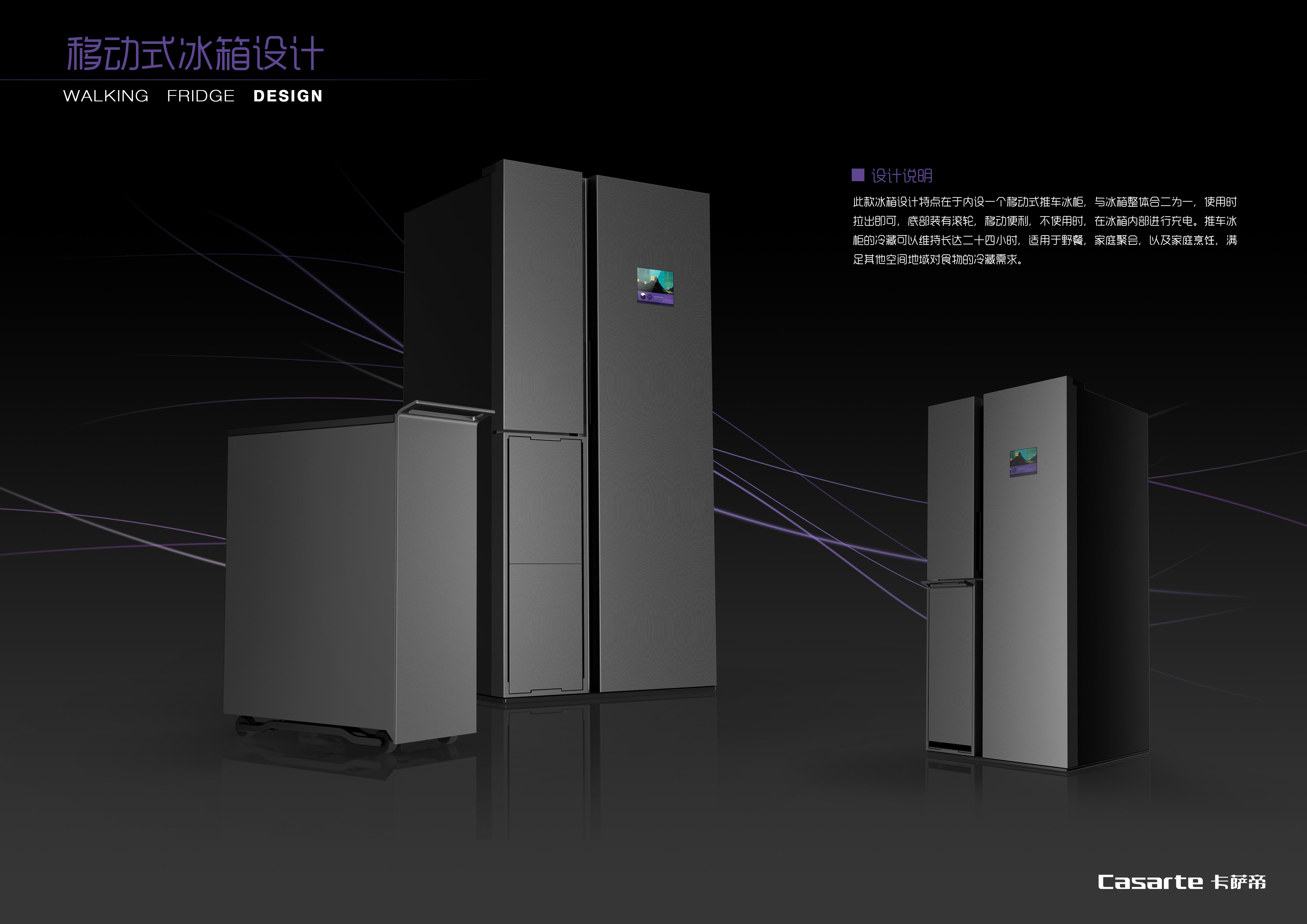 卡萨帝冰箱设计 工业/产品 生活用品 zncl23 - 原创图片
