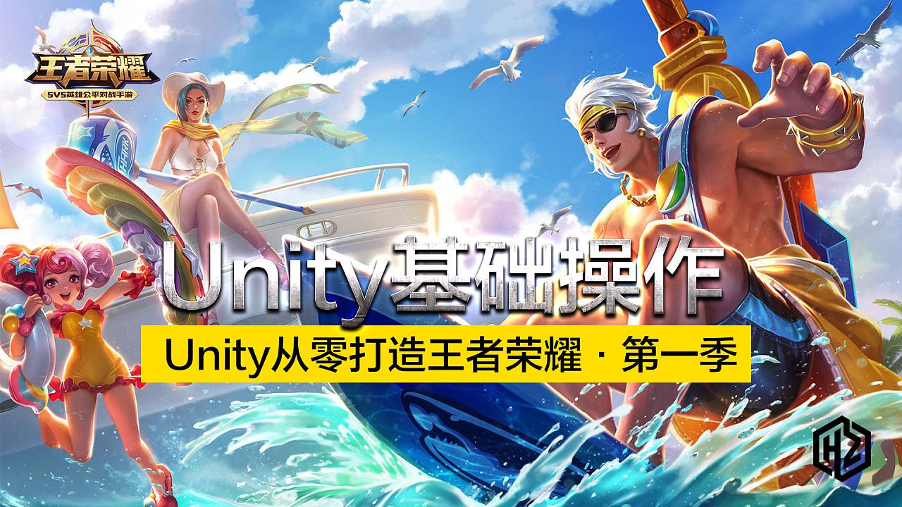 unity王者榮耀封面圖片