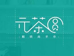 元茶标志(logo)提案