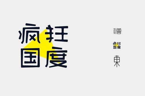 查看《熊晓包/壹肆年字体/第一季》原图,原图尺寸:500x333