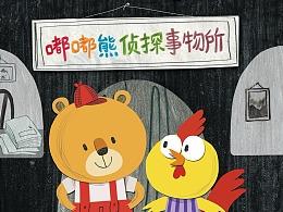 嘟嘟熊玩具书