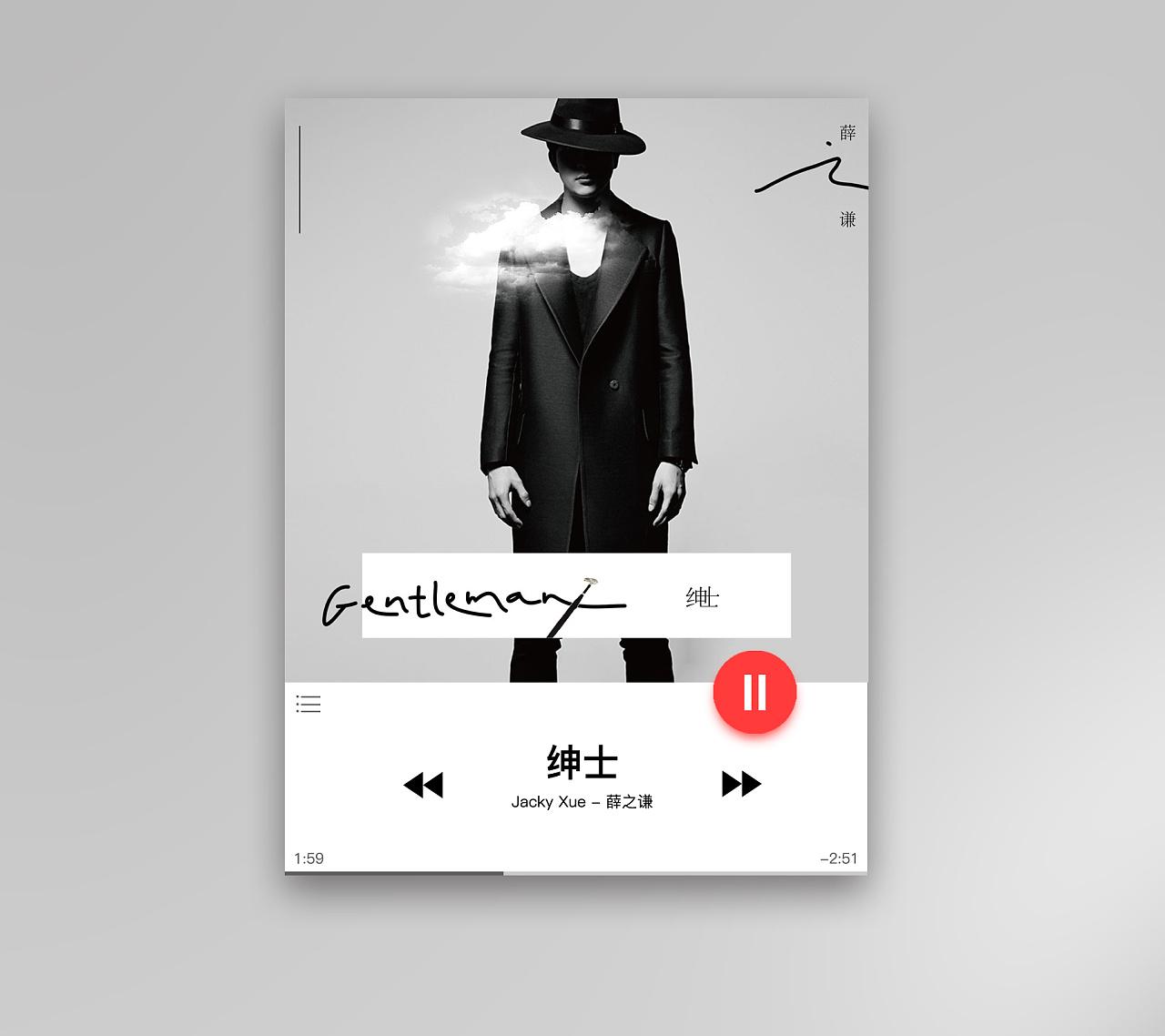 Daily UI 004 Simple Music Player  UI APP界面 万瑞森- 原创