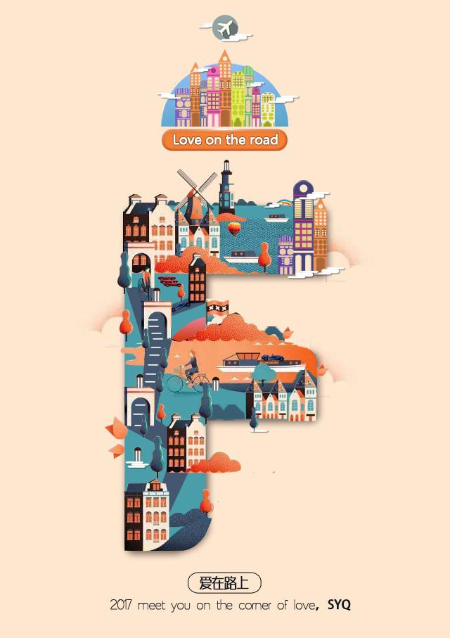 商业海报设计,英文字母设计,情人节海报设计,幸福,浪漫,卡通,手绘