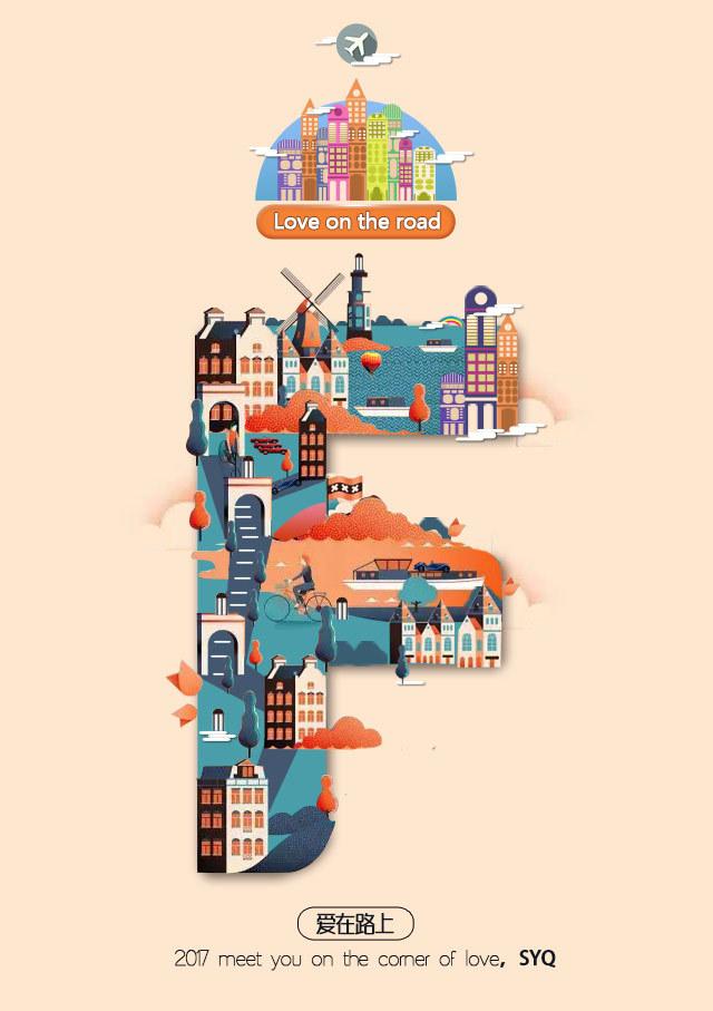创意海报,创意字母设计,商业海报设计,英文字母设计,情人节海报设计