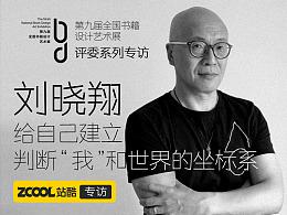 """劉曉翔:給自己建立判斷""""我""""和世界的坐標系"""