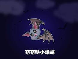 萌萌哒小蝙蝠