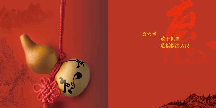 浦东燃气诚意十周年画册设计奥臣策划设计 书淄博的商场家具最大图片