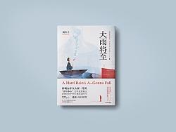书籍设计--《大雨将至》