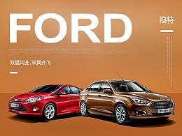 福特双车-专题页面