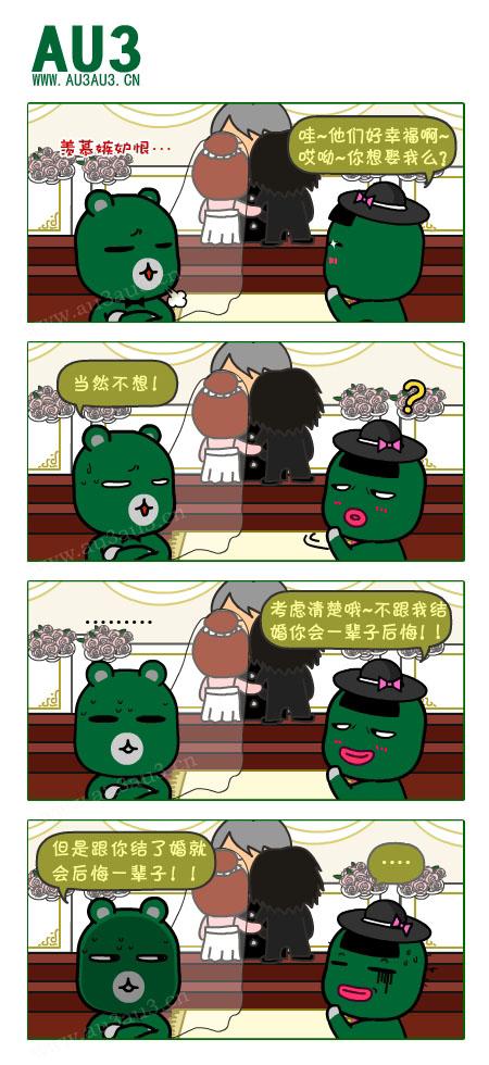 哎呦熊四格漫画《结不结都是一辈子的少年》虐漫画耻男仆库洛事儿图片