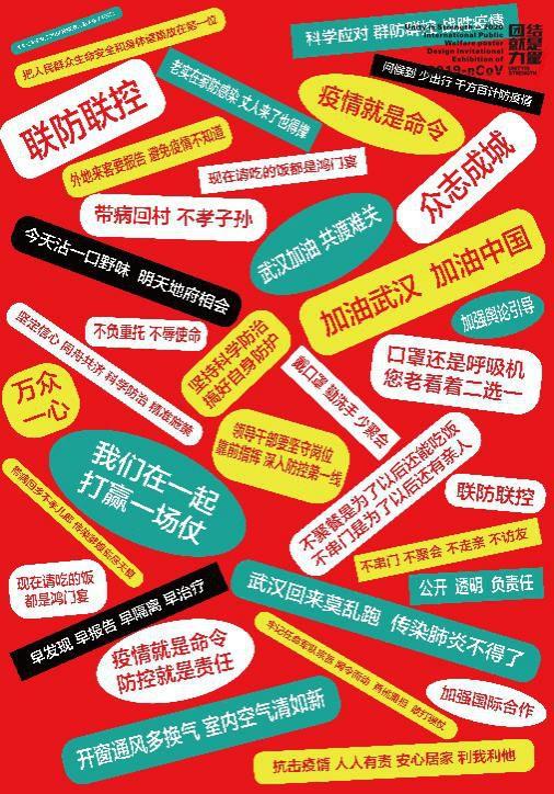 """团结就是力量——2020抗击""""新型冠状病毒""""国际公益海报设计邀请展纪实合集一插图(100)"""