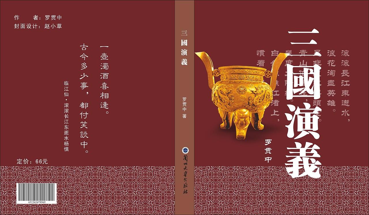三国演义的封面设计,字体选择上面用了比较粗的繁体字,看起来比较大气