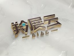 羚展云logo设计