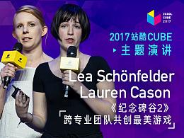 [2017 Cube Talk主题演讲]《纪念碑谷2》:跨专业团队共创最美游戏