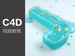 C4D水波动效文字建模渲染教程