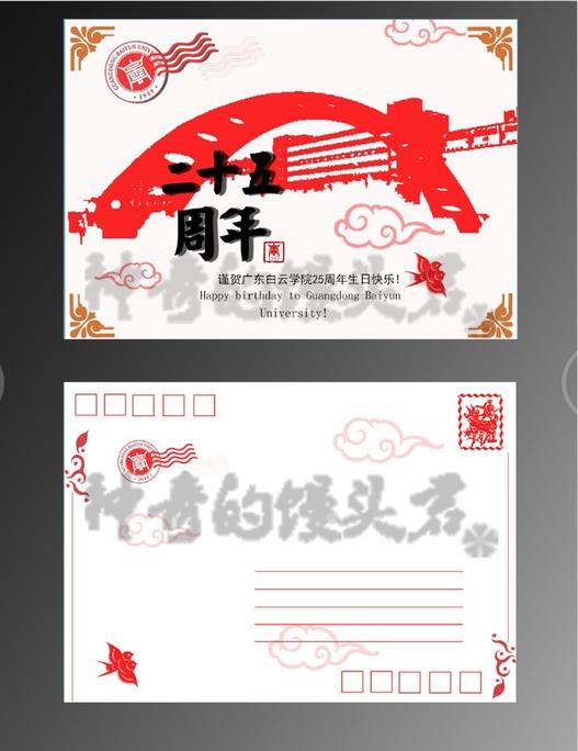 校庆纪念版明信片