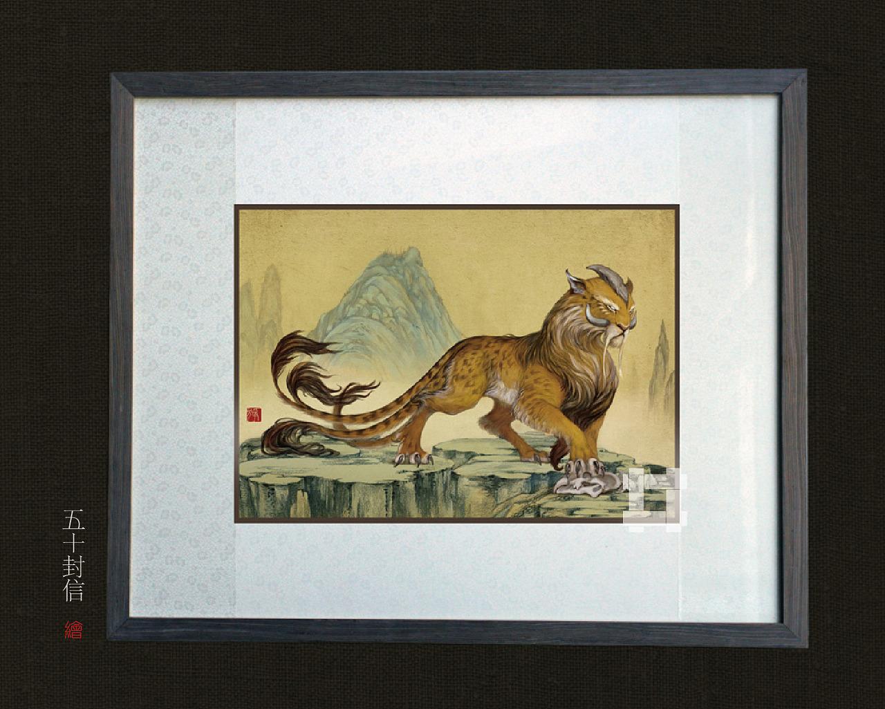 有关『山海兽』图片