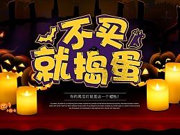 节日海报(万圣节、国庆、七夕)