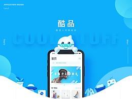 酷品app - 酷星人集结地