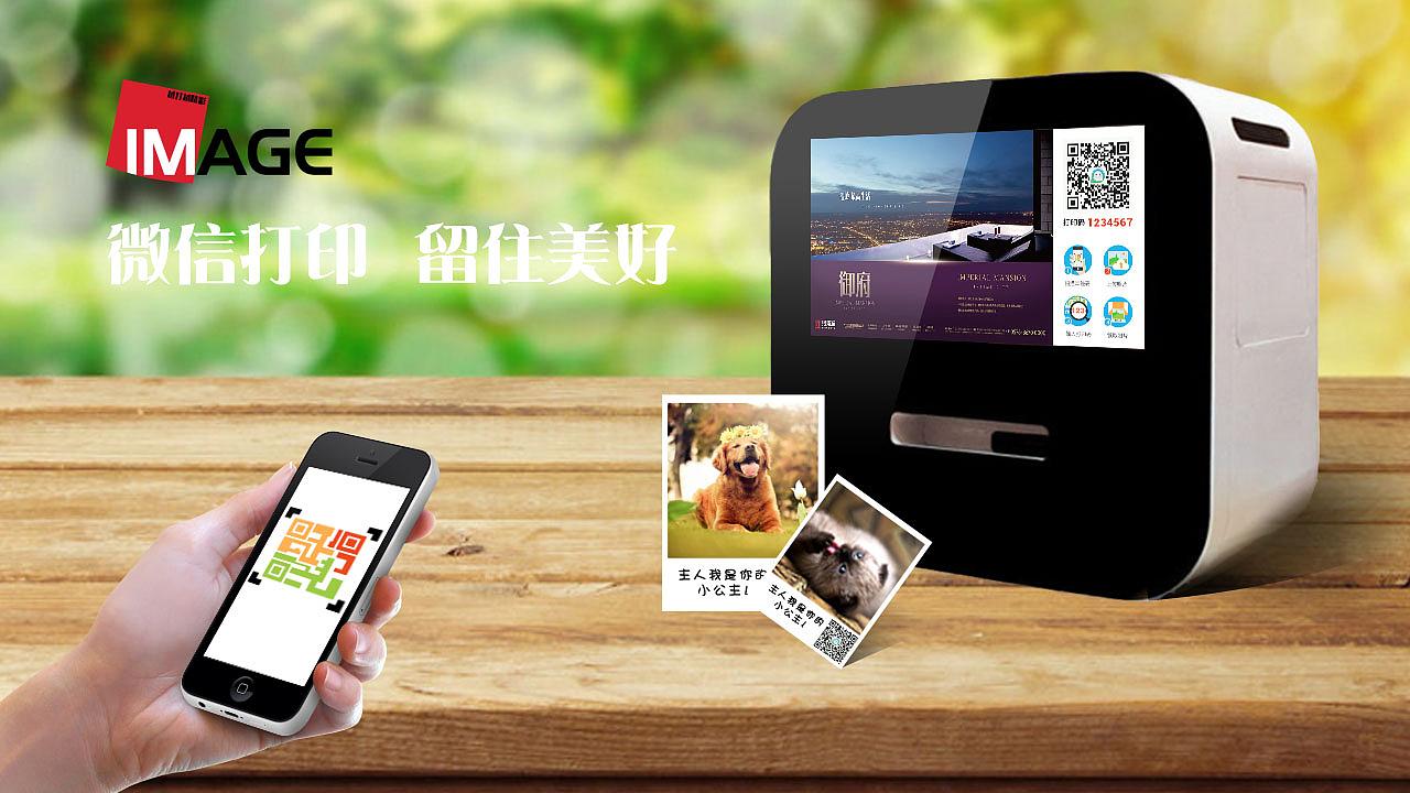 微信打印机是新出的一种广告平台,使用免费