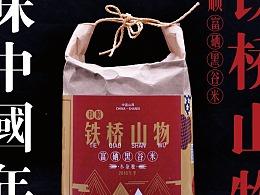 铁桥山物-富硒黑小米包装制作