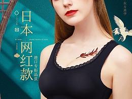 中国风女式内衣