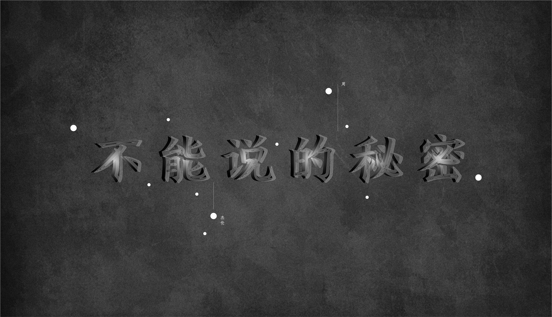 中文字体×黑板设计如何设计版式字体图片