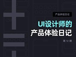 12月 | UI设计师的产品体验日记
