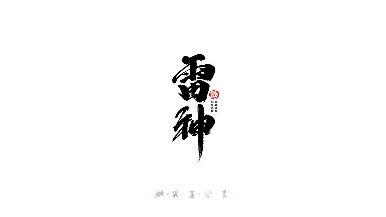 致敬逆行者_中国加油,武汉加油图片