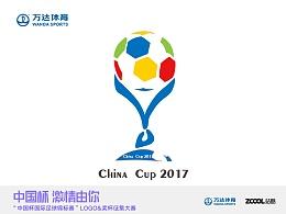 中国杯国际足球锦标赛奖杯