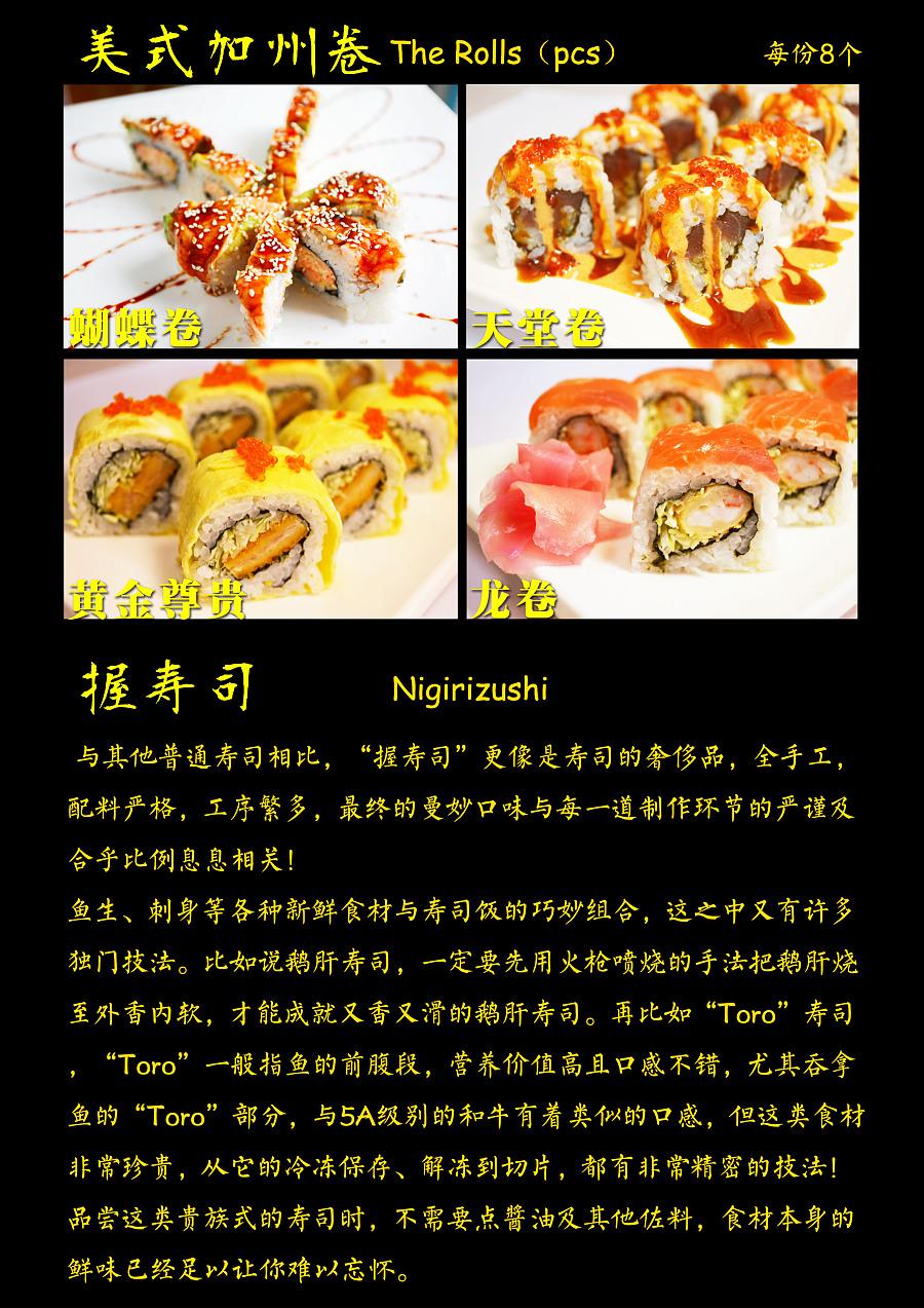页黑白美食日系樱花|DM/宣传单/平面广告|平简单的v黑白海报设计图片