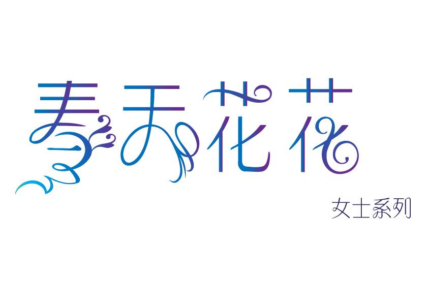 我的设计,春天花花平面培训|字形|字体/字体|huang芒市室内设计作业图片