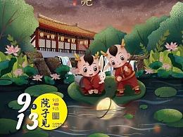 中秋节的微信插画