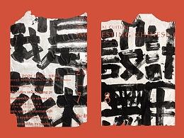 贰婶手写--奇妙的中国汉字【艺术无法雷同】