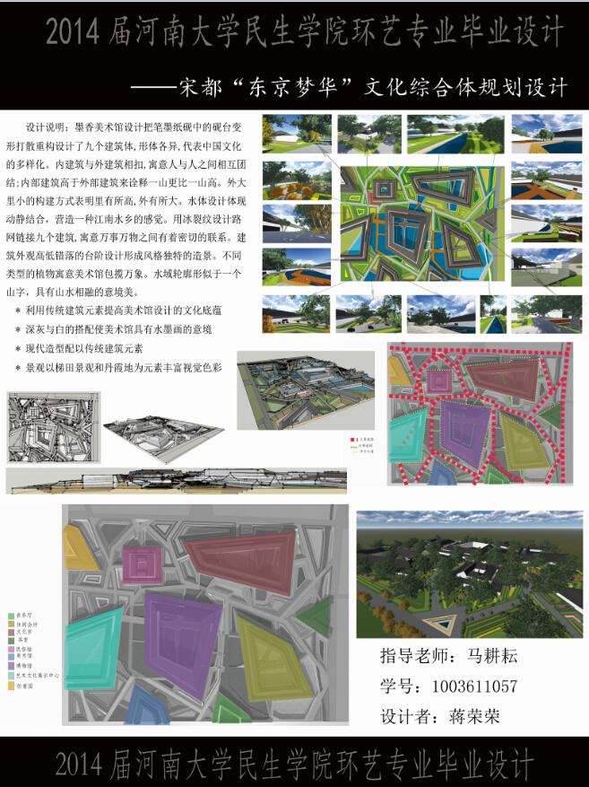 毕业作品|园林景观/规划|空间/建筑|jrr819710