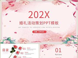优美粉色温馨婚礼庆典活动介绍流程安排策划ppt模板