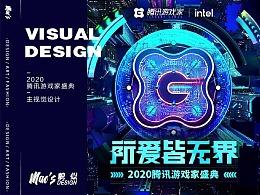 2020腾讯游戏家盛典主视觉设计MAOS貌似