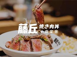 藤丘小食堂 | 日式烧肉丼饭品牌VI设计