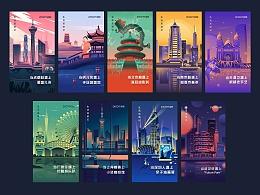 生活节 - 九城插画