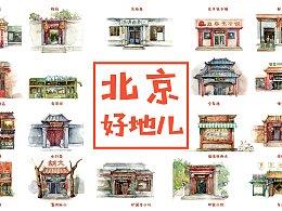 北京印象——其他篇